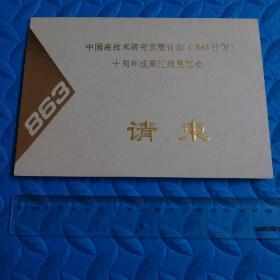 請柬:中國高科技研究發展計劃(863計劃)十周年成果匯報展覽會
