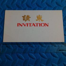 請柬  1988年   紀念《全國人大常委會告臺灣同胞書》發表10周年座談會