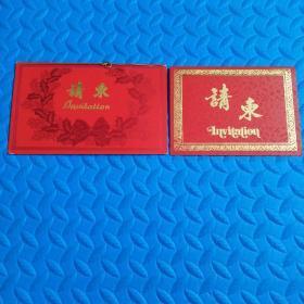 請柬 迎香港回歸相關活動請柬2張合售。章師明舊藏