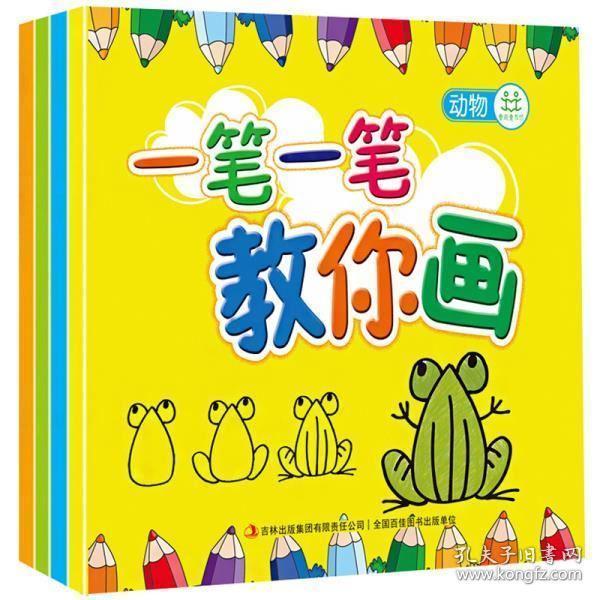 正版一笔一笔教你画全套4册 一笔画线描画幼儿园幼师教材书籍 幼儿涂色图画书0 3 6岁儿童简笔画大全学画画书初学者入门绘画涂鸦本
