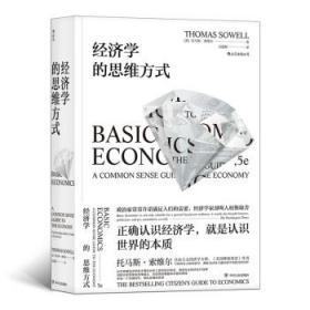 经济学的思维方式  [Basic Economics A Common Sense Guide to the Econom]