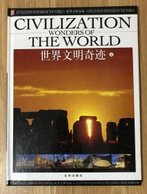 世界文明奇迹(上中下全三册)Civilization Wonders of the World 720005724X 9787200057249
