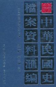 中華民國史檔案資料匯編 第五輯 第三編 文化(32開精裝 全一冊)