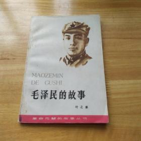 革命先輩的故事叢書 毛澤民的故事