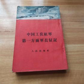 中國工農紅軍第一方面軍長征記 58年紅封面厚冊