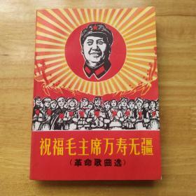 《祝福毛主席萬壽無疆 革命歌曲選》紅封面毛主席放光芒頭像 品佳