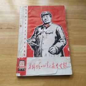 《要掃除一切害人蟲全無敵  批判毒草40部影片集》紅封面毛主席像 內批斗漫畫多