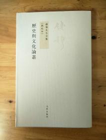 錢穆先生全集(繁體版):歷史與文化論叢(新校本)