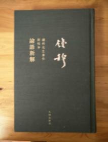 錢穆先生全集(繁體精裝版):論語新解