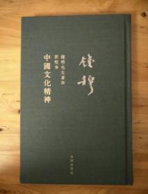 錢穆先生全集:中國文化精神