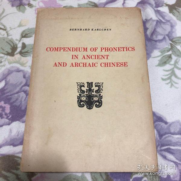Compendium of Phonetics in Ancient and Archaic Chinese  高本汉 1963年 孔网唯一 Bernhard Karlgren