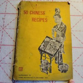 中国食谱  50 Chinese recipes   1957年出版,英文版