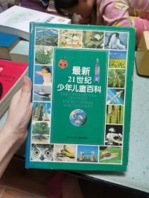 最新21世纪少年儿童百科:THE UPDATED 21st CENTURY ENCYCLOPEDIA FOR CHINDREN