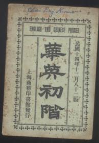 华英初阶(民国十四年版)