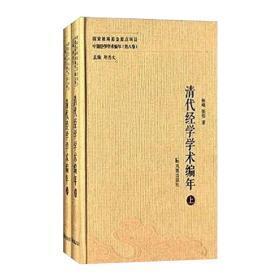 中國經學學術編年(32開精裝 全八卷十五冊)
