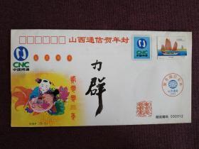 【原中國版畫家協會名譽主席、原山西文聯名譽主席 力群 毛筆簽名賀年封】簽于2003年山西通信賀年封上