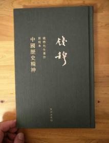 錢穆先生全集:中國歷史精神