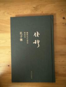 錢穆先生全集(繁體精裝版):孔子傳