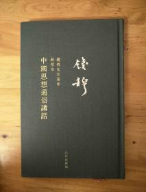 錢穆先生全集(繁體版精裝版):中國思想通俗講話