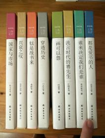 上海書評選萃(都是愛書人,誰來決定我們是誰,流言時代的賽先生,畫可以怨,穿透歷史,似是故書來,興衰之嘆,國家與市場)全8冊(一版一印)