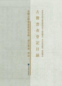 寧波市奉化區文物保護管理所等六家收藏單位 舟山市圖書館等二家收藏單位古籍普查登記目錄(16開精裝 全一冊)
