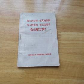 偉大的導師 偉大的領袖 毛主席萬歲 商丘出版
