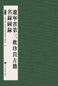 遼寧省第三批珍貴古籍名錄圖錄(16開精裝 全三冊)