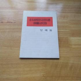 毛澤東《在中國共產黨全國宣傳工作會議上的講話》朝鮮文