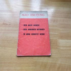 毛澤東《為人民服務 紀念白求恩 愚公移山》德文版
