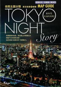 东京夜景娱乐MAP GUIDETOKY NIGHT(繁体中文)