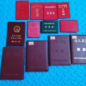 職員證、會員證、工作證、聘書等一組12件。