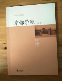 京都學派:中外史學流派
