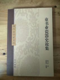 童書業瓷器史論集:現代史學家文叢