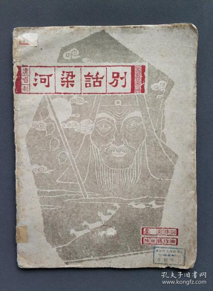 """[Signature] The first edition of the 35th year of the Republic of China (1946) was printed by the Ching Kwai Musical Press, the National Music Academy transferred to Lu Qin, the composer of Chen Tianhe, Zhu Yongkui's handwritten photocopy of the oratorio """"Heliang Dialogue"""", double-layer white cotton paper, printed in eighth Quan Quan (present-time professor of the National Conservatory of Music, Tian Baohui, signed a gift to the Music Society in 1948)"""