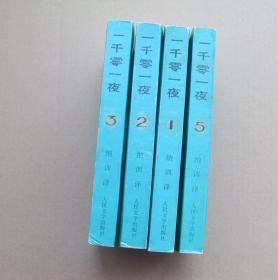 一千零一夜 第1,2,3,5冊合賣  98年1版2印