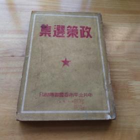 毛澤東大幅像《政策選集》  49年初版
