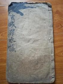 三玄减罪水谶(经书 线装手抄本)详见图