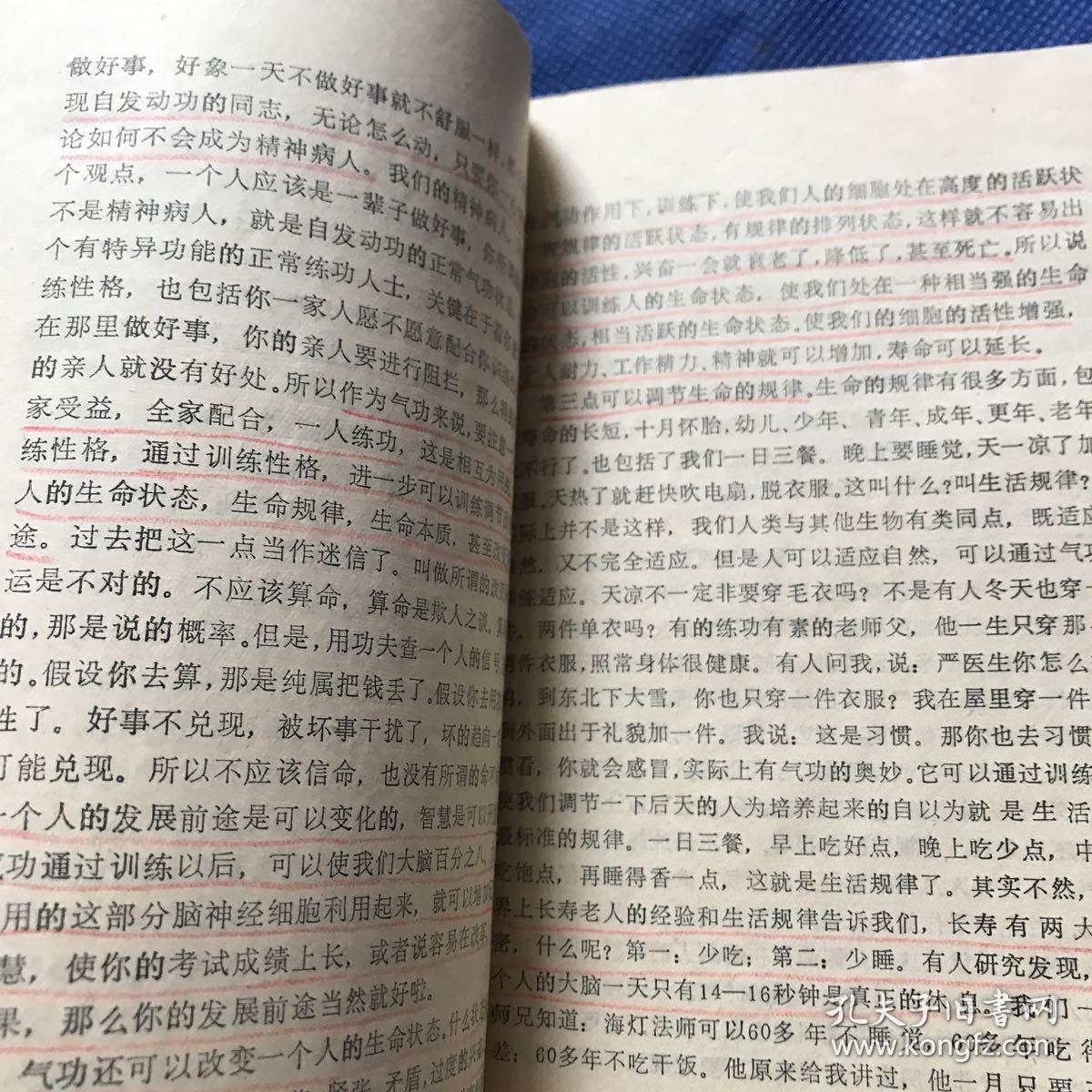 中华养生益智灌气法