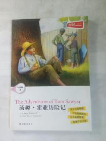 汤姆·索亚历险记 = The Adventures of Tom  Sawyer : 英文