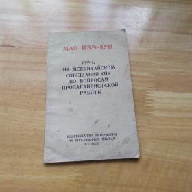 毛澤東《在中國共產黨全國宣傳工作會議上的講話》俄文版