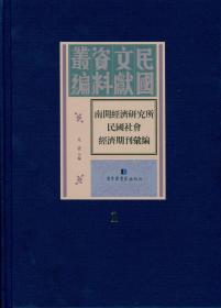 南開經濟研究所民國社會經濟期刊匯編(16開精裝 全二十冊 原箱裝)