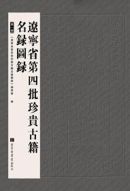 遼寧省第四批珍貴古籍名錄圖錄(16開精裝 全三冊)