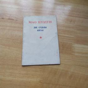 毛澤東《兩個中國之命運》俄文版