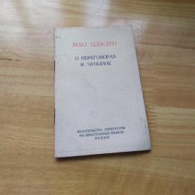 毛澤東《關于重慶談判》俄文版