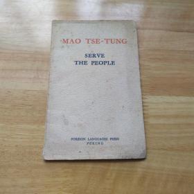 毛澤東《為人民服務》英文版