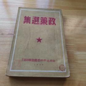 毛澤東大幅像 《政策選集》 49年初版