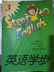 《Steps to English 英语学步 3》