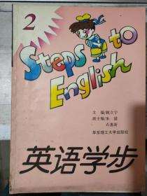 《Steps to English 英语学步 2》