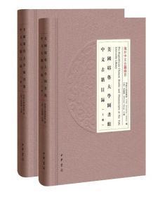 美國耶魯大學圖書館中文古籍目錄(海外中文古籍總目 16開精裝 全二冊)
