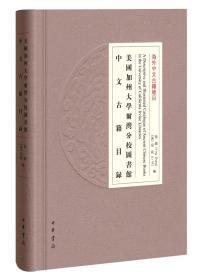 美國加州大學爾灣分校圖書館中文古籍目錄(海外中文古籍總目 16開精裝 全一冊)